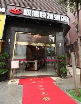 凱信賓館 - 深圳 - 建築