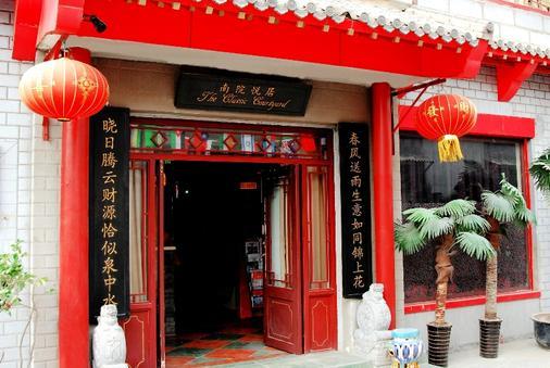 The Classic Courtyard - Bắc Kinh - Toà nhà