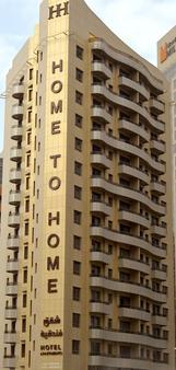 歸家酒店公寓 - 杜拜 - 杜拜 - 建築
