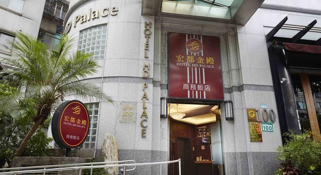 Hotel HD Palace - Ταϊπέι - Κτίριο