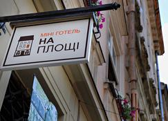 On The Square Guesthouse - Lviv - Κτίριο