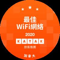 最佳WiFi網絡